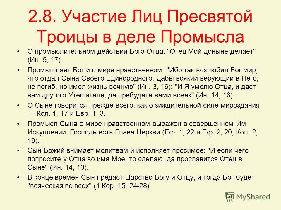 2.8. Участие Лиц Пресвятой Троицы в деле Промысла О промыслительном действии Бога Отца: