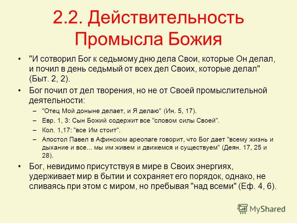 2.2. Действительность Промысла Божия