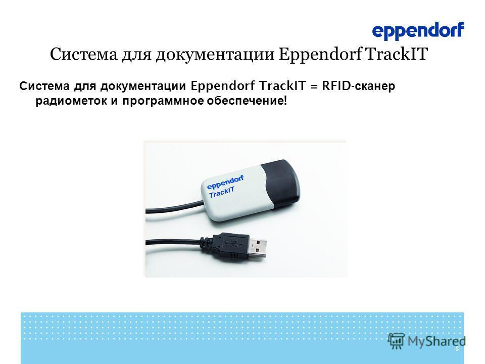Система для документации Eppendorf TrackIT
