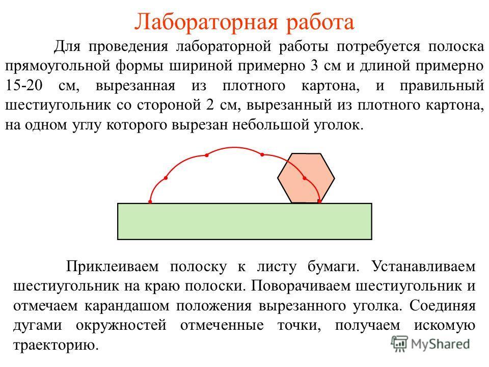 Лабораторная работа Для проведения лабораторной работы потребуется полоска прямоугольной формы шириной примерно 3 см и длиной примерно 15-20 см, вырезанная из плотного картона, и правильный шестиугольник со стороной 2 см, вырезанный из плотного карто