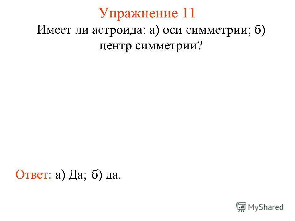 Упражнение 11 Имеет ли астроида: а) оси симметрии; б) центр симметрии? Ответ: а) Да;б) да.
