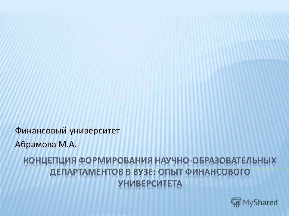 Финансовый университет Абрамова М.А.