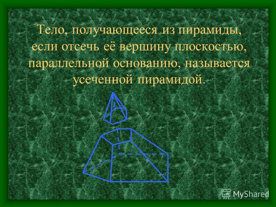 Тело, получающееся из пирамиды, если отсечь её вершину плоскостью, параллельной основанию, называется усеченной пирамидой.