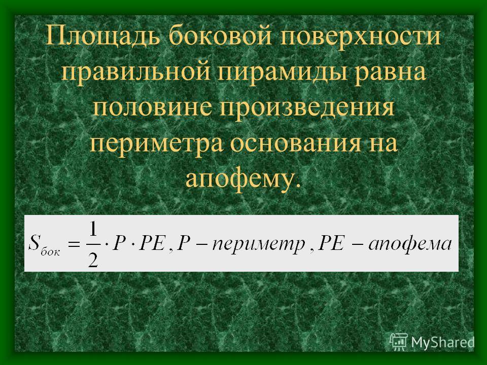 Площадь боковой поверхности правильной пирамиды равна половине произведения периметра основания на апофему.