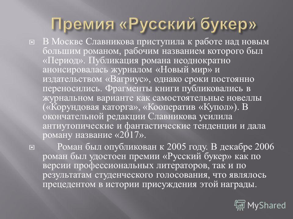 В Москве Славникова приступила к работе над новым большим романом, рабочим названием которого был « Период ». Публикация романа неоднократно анонсировалась журналом « Новый мир » и издательством « Вагриус », однако сроки постоянно переносились. Фрагм