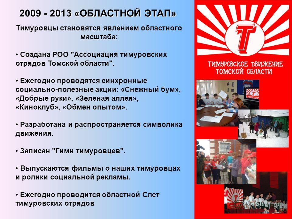 2009 - 2013 «ОБЛАСТНОЙ ЭТАП» Тимуровцы становятся явлением областного масштаба: Создана РОО