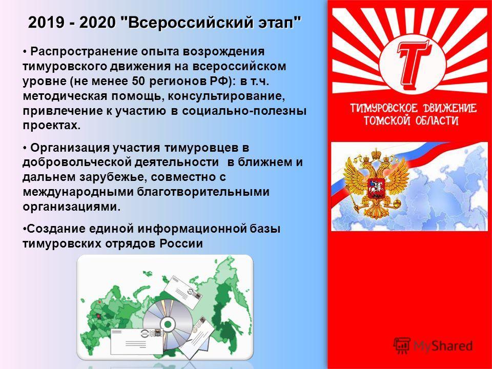 2019 - 2020