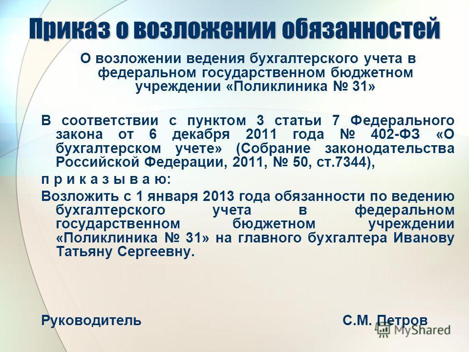 Инструкцией бухгалтерский учет