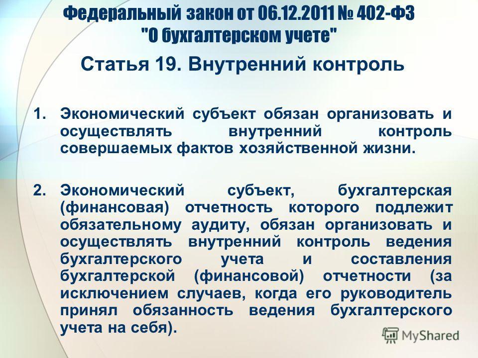 Федеральный закон от 06.12.2011 402-ФЗ