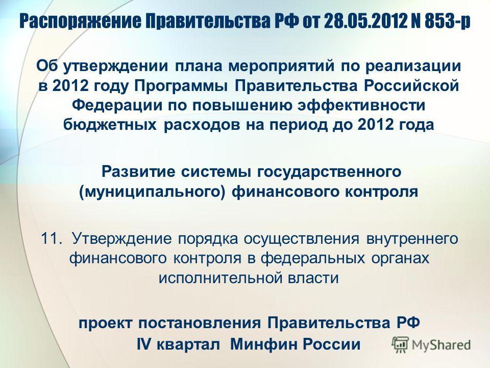 Распоряжение Правительства РФ от 28.05.2012 N 853-р Об утверждении плана мероприятий по реализации в 2012 году Программы Правительства Российской Федерации по повышению эффективности бюджетных расходов на период до 2012 года Развитие системы государс