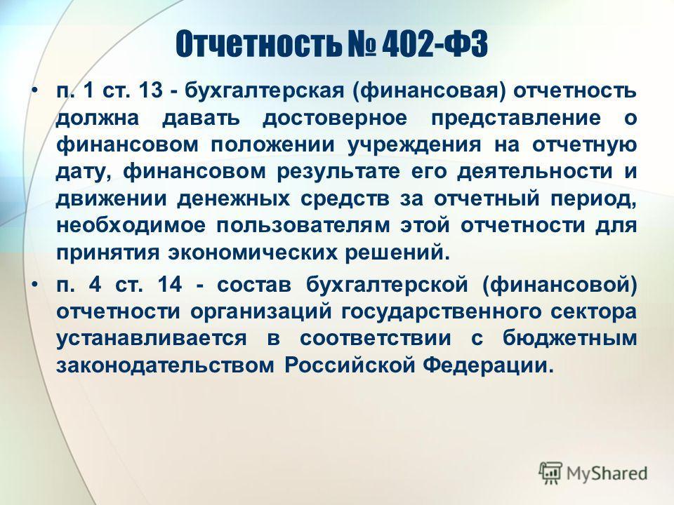 Отчетность 402-ФЗ п. 1 ст. 13 - бухгалтерская (финансовая) отчетность должна давать достоверное представление о финансовом положении учреждения на отчетную дату, финансовом результате его деятельности и движении денежных средств за отчетный период, н
