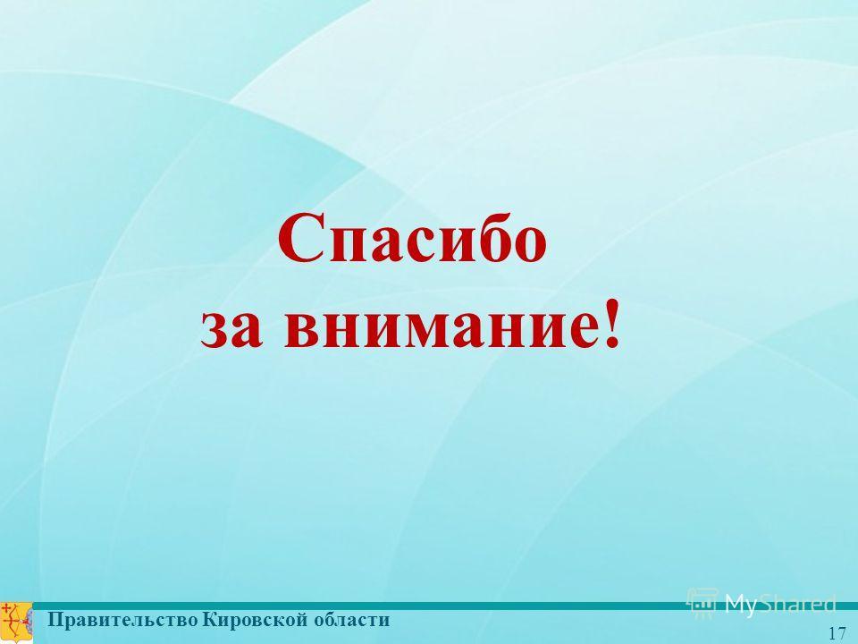 Правительство Кировской области 17 Спасибо за внимание!