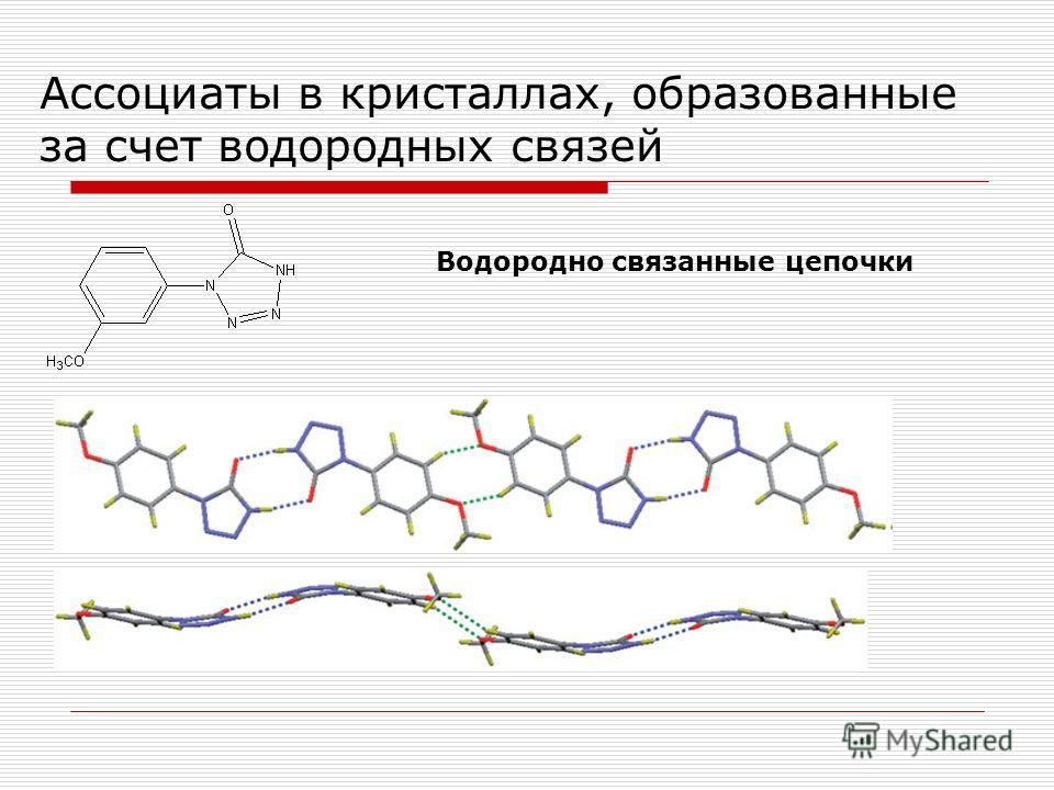 Ассоциаты в кристаллах, образованные за счет водородных связей Водородно связанные цепочки