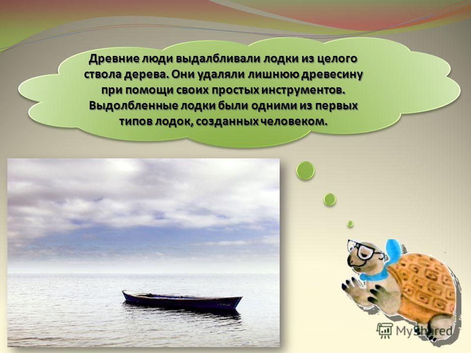 лодка первобытного человека