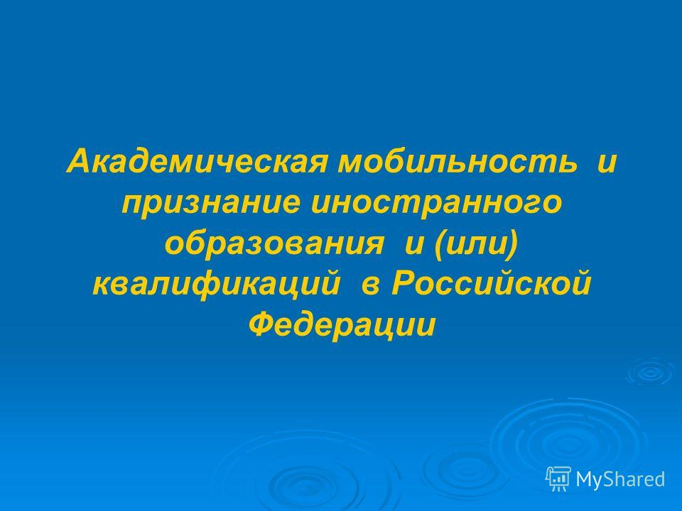 Академическая мобильность и признание иностранного образования и (или) квалификаций в Российской Федерации