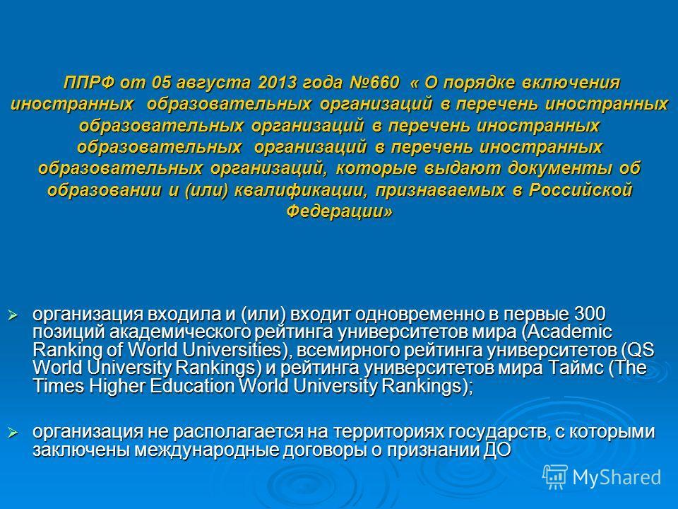 ППРФ от 05 августа 2013 года 660 « О порядке включения иностранных образовательных организаций в перечень иностранных образовательных организаций в перечень иностранных образовательных организаций в перечень иностранных образовательных организаций, к