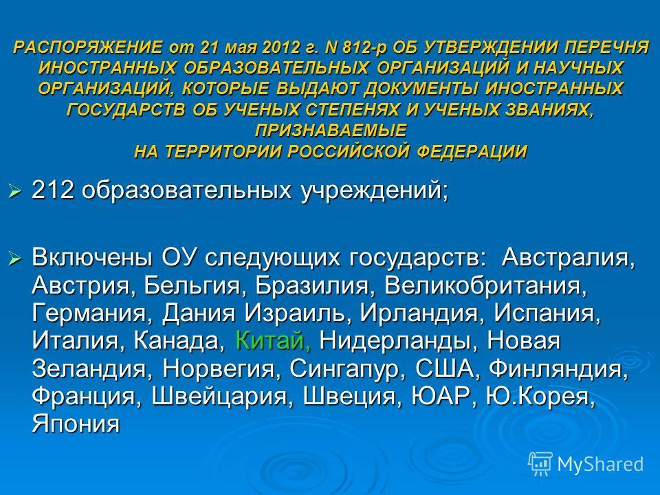 РАСПОРЯЖЕНИЕ от 21 мая 2012 г. N 812-р ОБ УТВЕРЖДЕНИИ ПЕРЕЧНЯ ИНОСТРАННЫХ ОБРАЗОВАТЕЛЬНЫХ ОРГАНИЗАЦИЙ И НАУЧНЫХ ОРГАНИЗАЦИЙ, КОТОРЫЕ ВЫДАЮТ ДОКУМЕНТЫ ИНОСТРАННЫХ ГОСУДАРСТВ ОБ УЧЕНЫХ СТЕПЕНЯХ И УЧЕНЫХ ЗВАНИЯХ, ПРИЗНАВАЕМЫЕ НА ТЕРРИТОРИИ РОССИЙСКОЙ ФЕ
