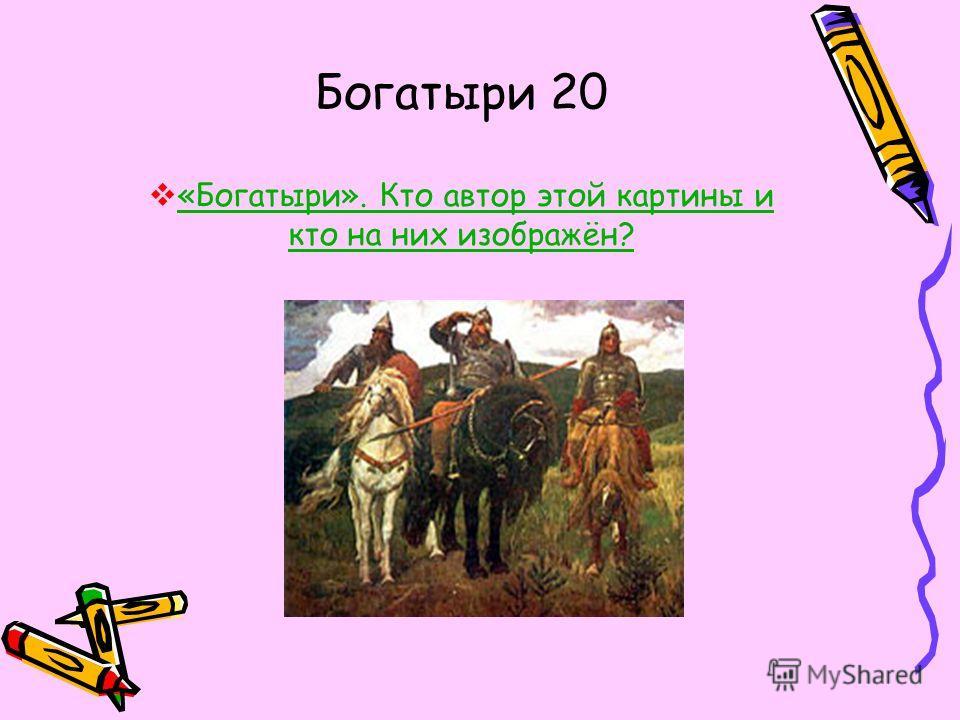 Из былины «Ильины три поездочки»