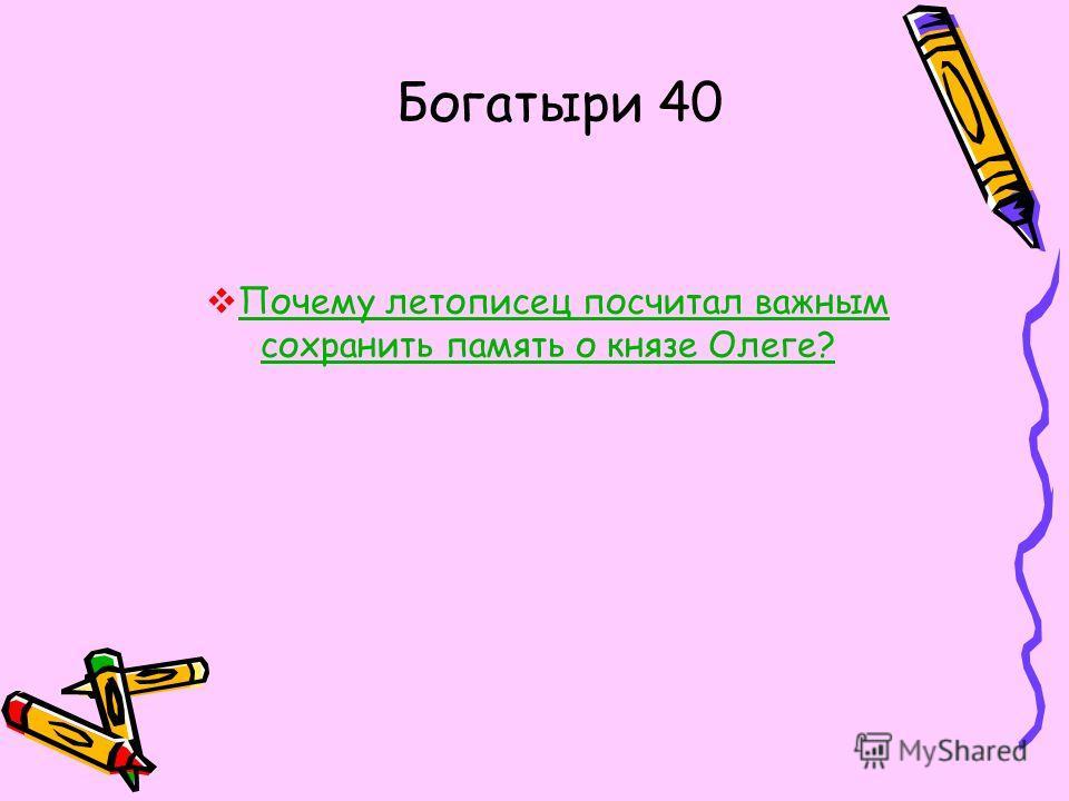 Русский народ. Такой приём называется – аллегорией или иносказанием.
