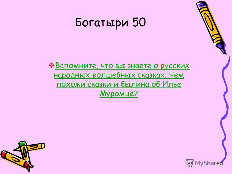 В 822 году большинство племён объединил князь Олег, у которого была самая большая дружина, правил в Киеве. В 907 и 911 заключил с ней договор. Стали именовать его великим князем и платить ему дань. Так возникло Древнерусское государство.В 822 году бо