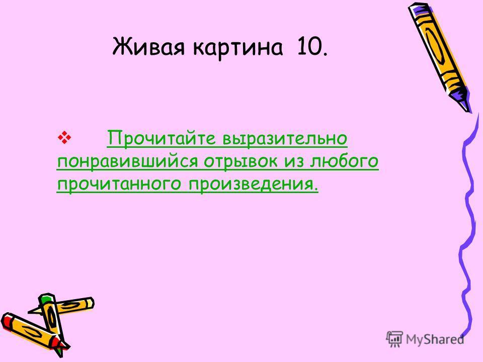 Вспомните, что вы знаете о русских народных волшебных сказках. Чем похожи сказки и былина об Илье Муромце? Вспомните, что вы знаете о русских народных волшебных сказках. Чем похожи сказки и былина об Илье Муромце? Богатыри 50