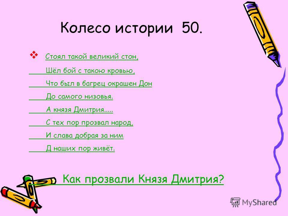 Колесо истории 40. Они напророчили Олегу умереть от любимого коня. Предсказание сбылось даже после смерти коня.