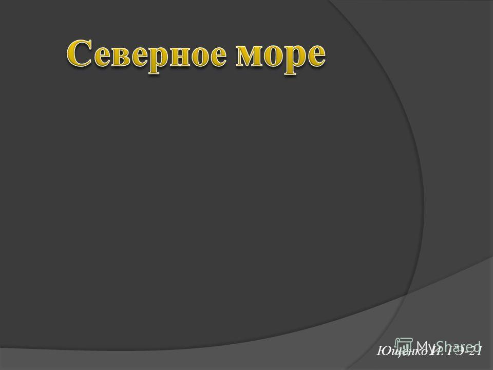 Ющенко И. ГЭ-21