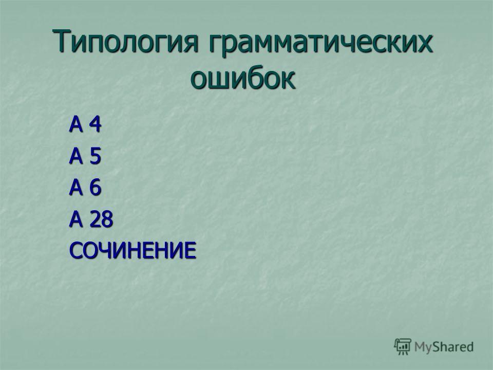 Типология грамматических ошибок А 4 А 5 А 6 А 28 СОЧИНЕНИЕ