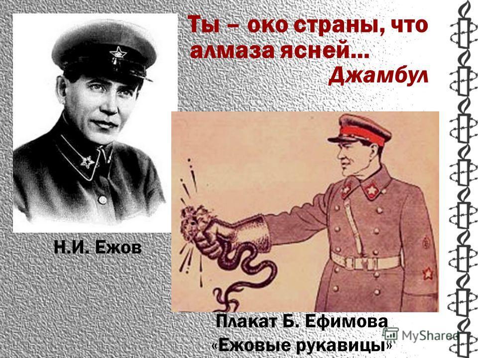 Плакат Б. Ефимова «Ежовые рукавицы» Н.И. Ежов Ты – око страны, что алмаза ясней… Джамбул