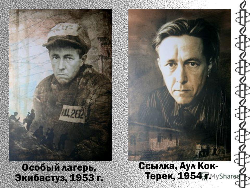 Особый лагерь, Экибастуз, 1953 г. Ссылка, Аул Кок- Терек, 1954 г.