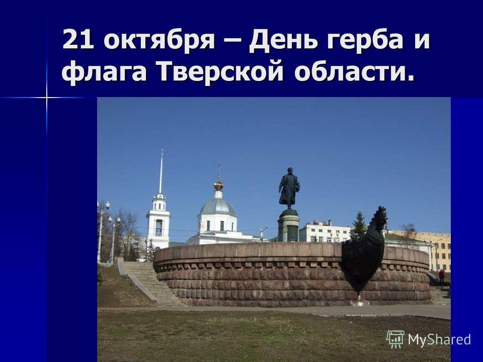 21 октября – День герба и флага Тверской области.