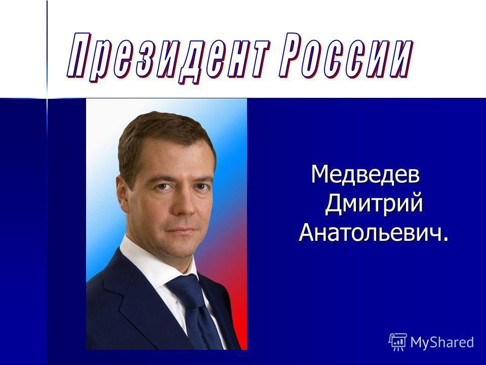 Медведев Дмитрий Анатольевич.
