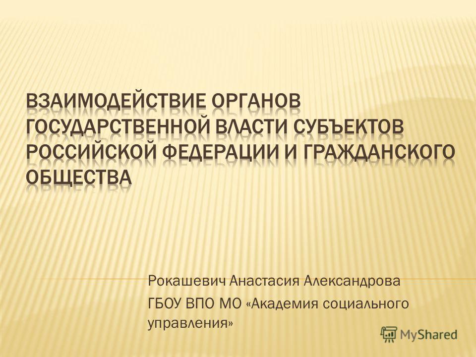 Рокашевич Анастасия Александрова ГБОУ ВПО МО «Академия социального управления»