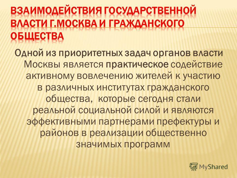 Одной из приоритетных задач органов власти Москвы является практическое содействие активному вовлечению жителей к участию в различных институтах гражданского общества, которые сегодня стали реальной социальной силой и являются эффективными партнерами