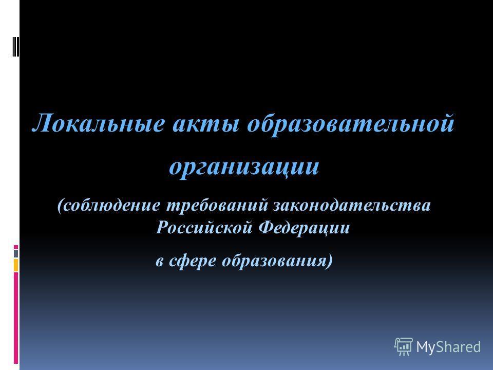 Локальные акты образовательной организации (соблюдение требований законодательства Российской Федерации в сфере образования)