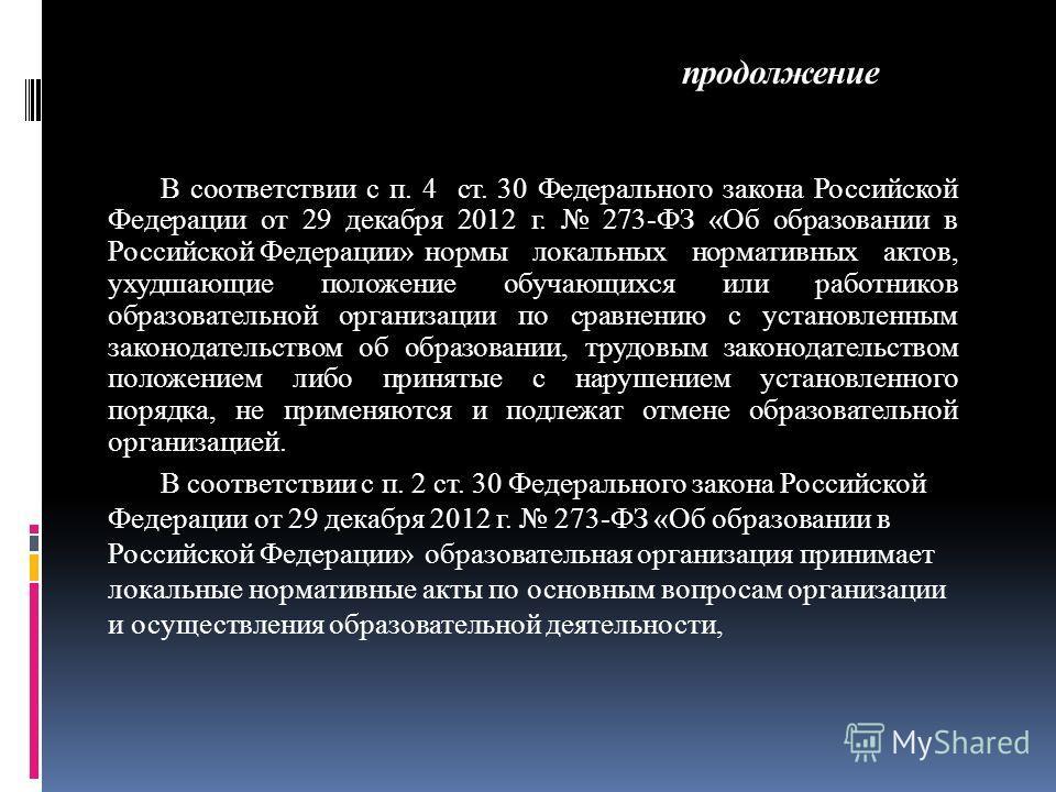 продолжение В соответствии с п. 4 ст. 30 Федерального закона Российской Федерации от 29 декабря 2012 г. 273-ФЗ «Об образовании в Российской Федерации» нормы локальных нормативных актов, ухудшающие положение обучающихся или работников образовательной