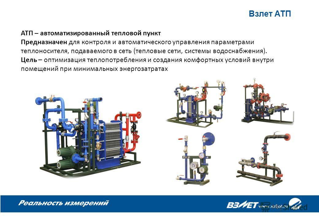 АТП – автоматизированный тепловой пункт Предназначен для контроля и автоматического управления параметрами теплоносителя, подаваемого в сеть (тепловые сети, системы водоснабжения). Цель – оптимизация теплопотребления и создания комфортных условий вну