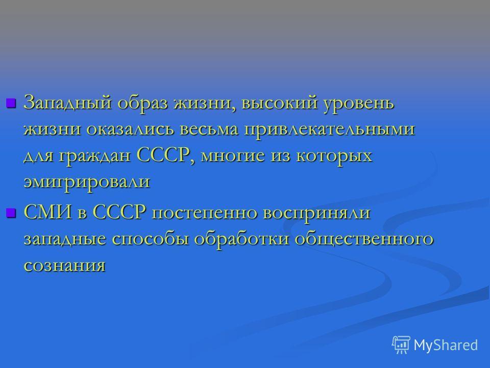 Западный образ жизни, высокий уровень жизни оказались весьма привлекательными для граждан СССР, многие из которых эмигрировали Западный образ жизни, высокий уровень жизни оказались весьма привлекательными для граждан СССР, многие из которых эмигриров