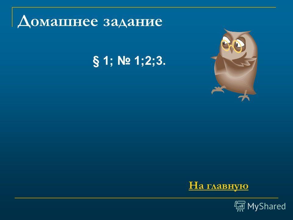 Домашнее задание § 1; 1;2;3. На главную
