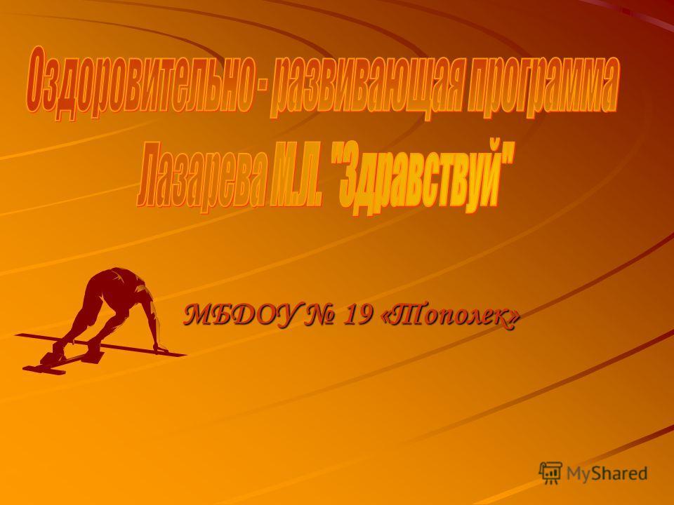 МБДОУ 19 «Тополек»