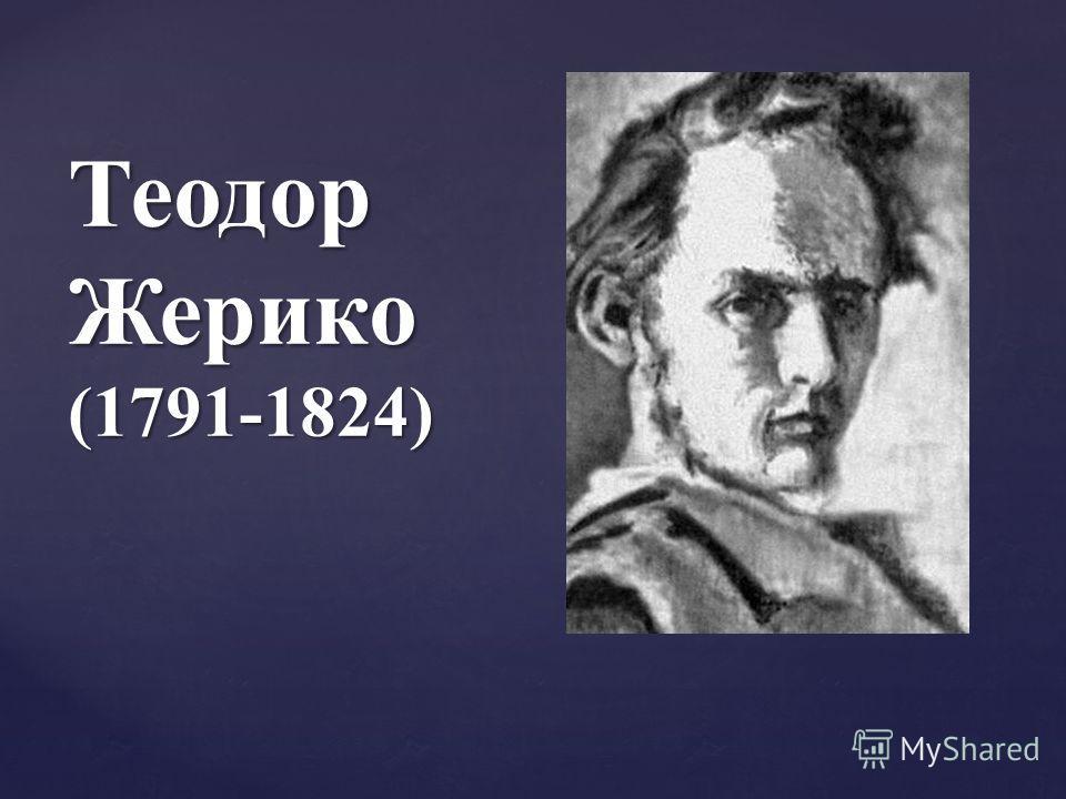 Теодор Жерико (1791-1824)