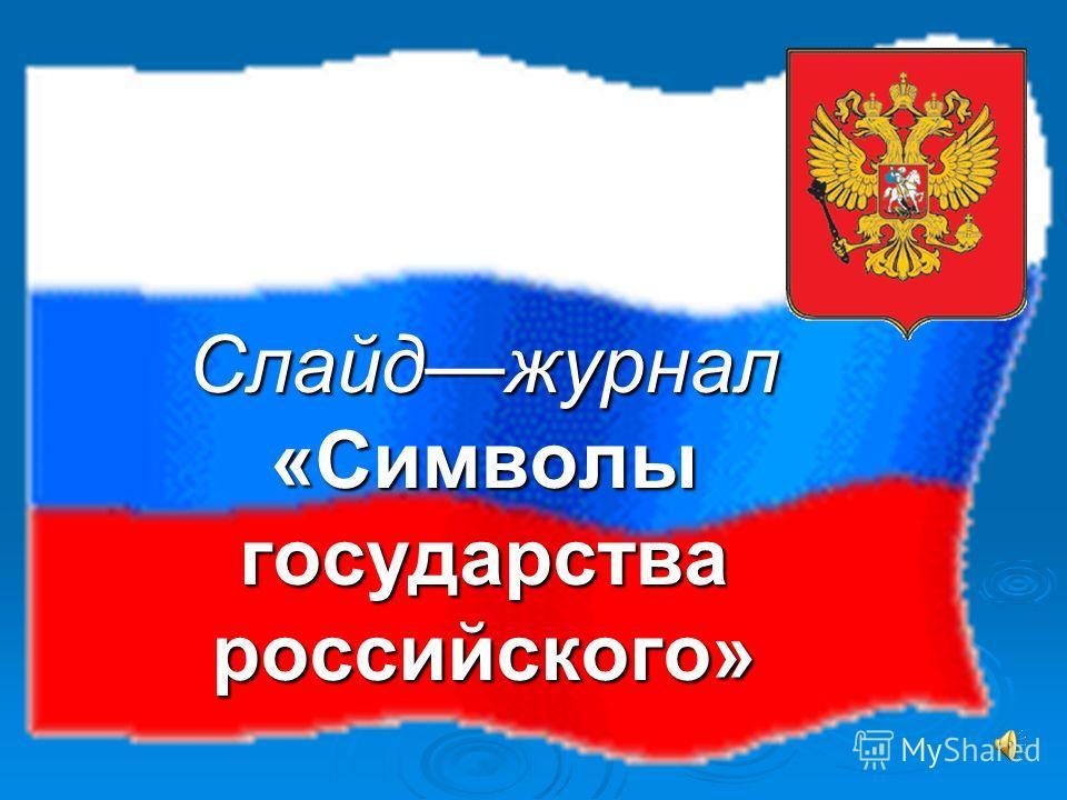 Слайджурнал «Символы государства российского»