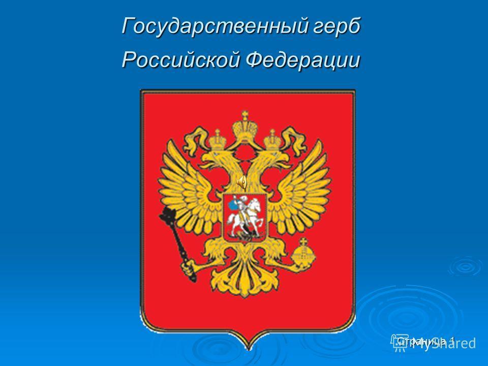 Государственный герб Российской Федерации Страница 1