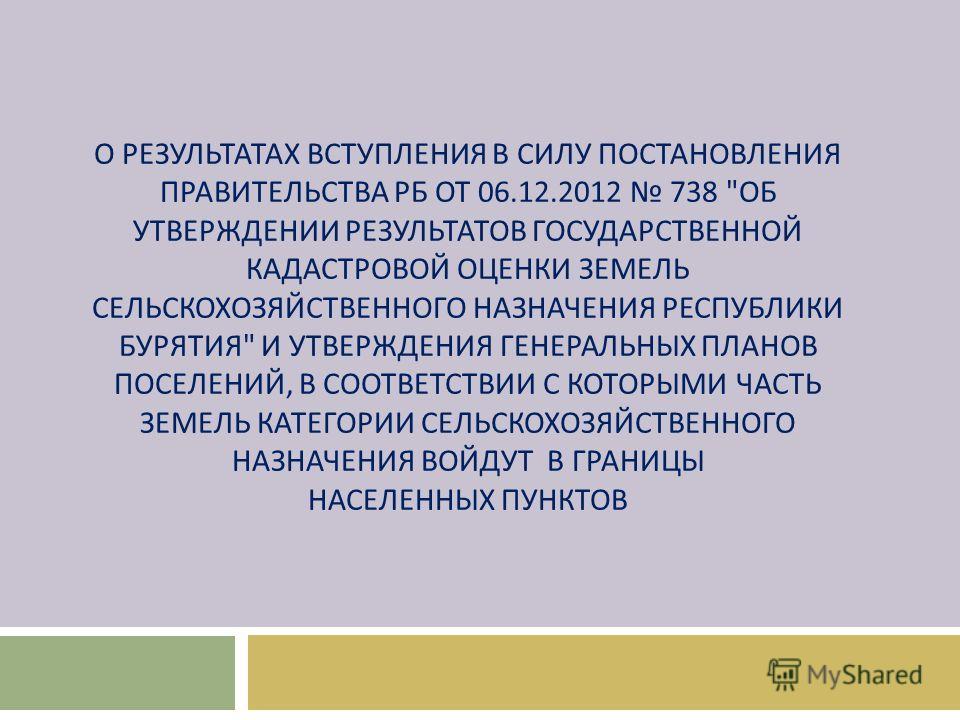 О РЕЗУЛЬТАТАХ ВСТУПЛЕНИЯ В СИЛУ ПОСТАНОВЛЕНИЯ ПРАВИТЕЛЬСТВА РБ ОТ 06.12.2012 738