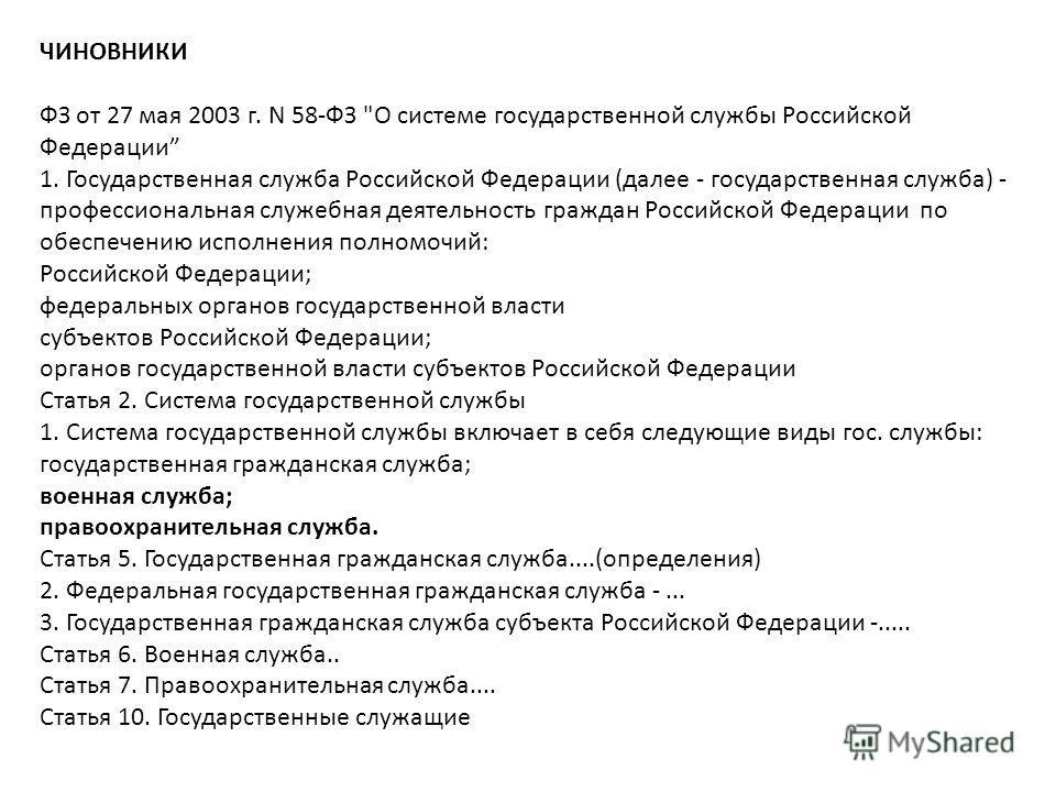 ЧИНОВНИКИ ФЗ от 27 мая 2003 г. N 58-ФЗ