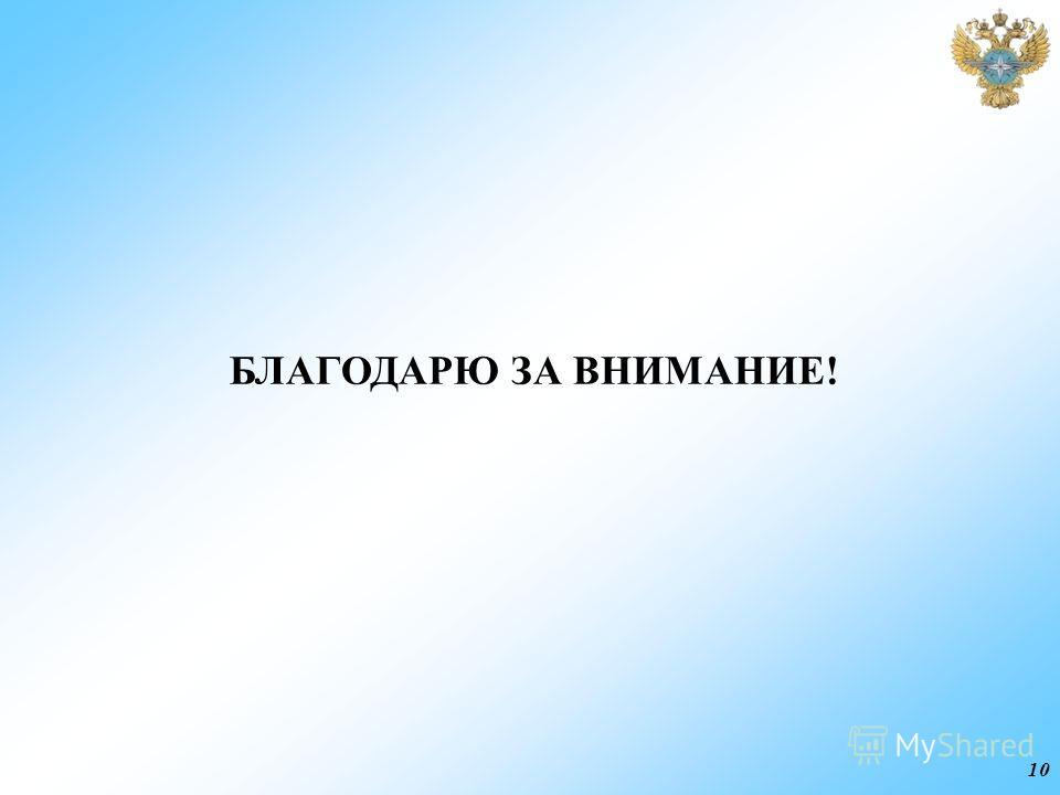 10 БЛАГОДАРЮ ЗА ВНИМАНИЕ!