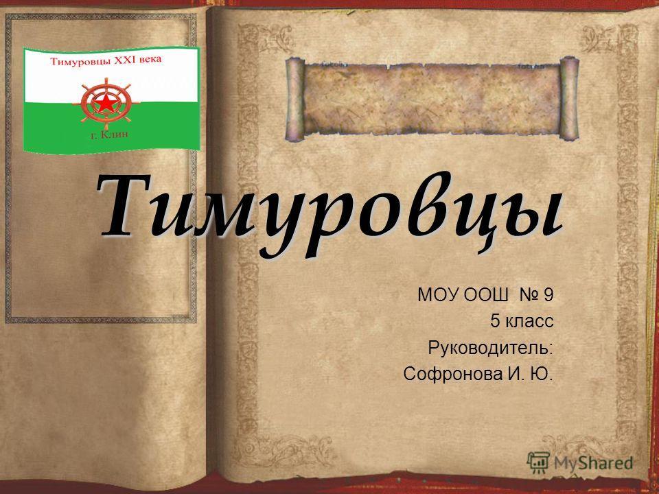 Тимуровцы МОУ ООШ 9 5 класс Руководитель: Софронова И. Ю.