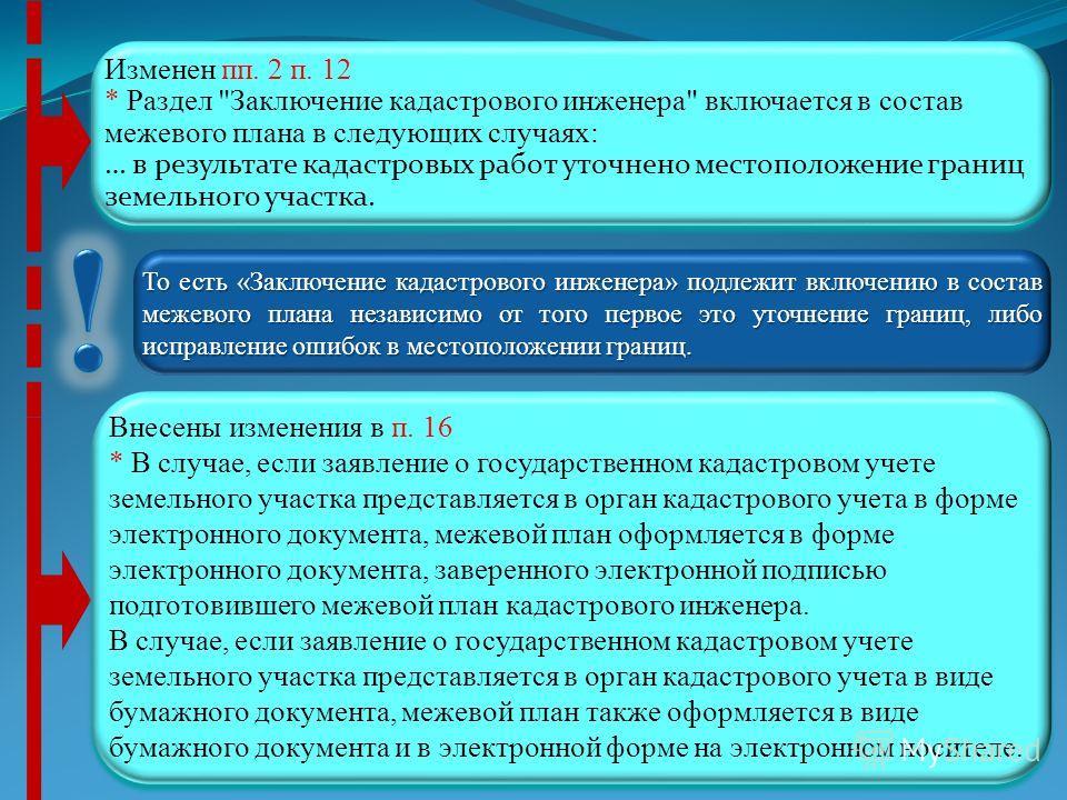 Изменен пп. 2 п. 12 * Раздел
