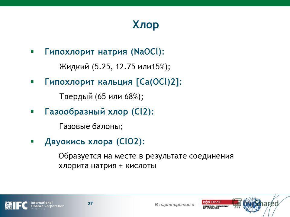 В партнерстве с Хлор Гипохлорит натрия (NaOCl): Жидкий (5.25, 12.75 или15%); Гипохлорит кальция [Ca(OCl)2]: Твердый (65 или 68%); Газообразный хлор (Cl2): Газовые балоны; Двуокись хлора (ClO2): Образуется на месте в результате соединения хлорита натр