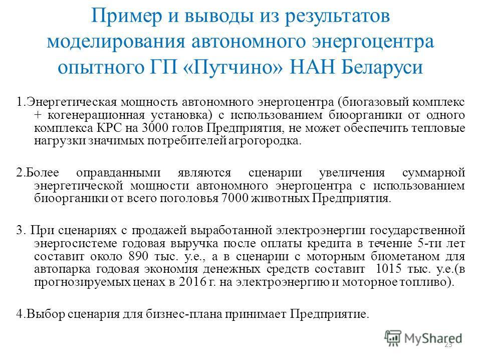 Пример и выводы из результатов моделирования автономного энергоцентра опытного ГП «Путчино» НАН Беларуси 1.Энергетическая мощность автономного энергоцентра (биогазовый комплекс + когенерационная установка) с использованием биоорганики от одного компл